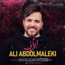 دانلود آهنگ اعتراف از علی عبدالمالکی