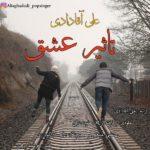 دانلود آهنگ تاثیر عشق بود از علی آقادادی