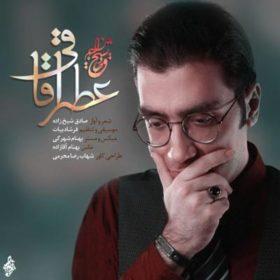 صادق شیخ زاده