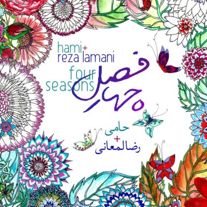 دانلود آهنگ چهارفصل از حامی و رضا لعمانی