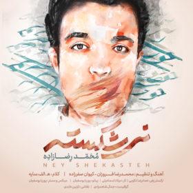 محمد رضازاده