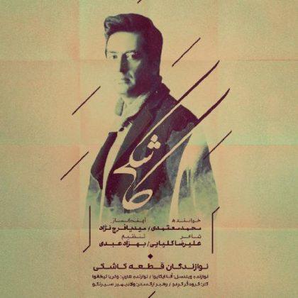 دانلود آهنگ کاشکی از محمد معتمدی