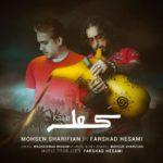 دانلود آهنگ کعله از محسن شریفیان و فرشاد حسامی