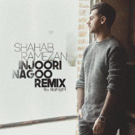 دانلود ریمیکس آهنگ اینجوری نگو از شهاب رمضان