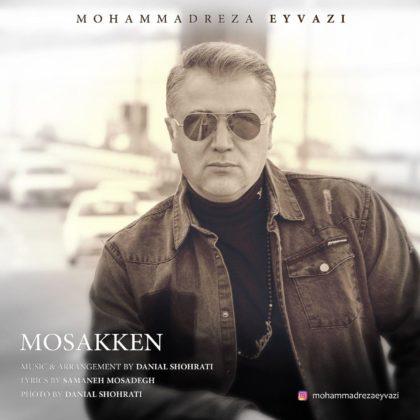 دانلود آهنگ مسکن از محمدرضا عیوضی