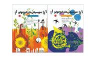 کتاب «موسیقیدان کوچولو» منتشر شد/ آموزش بداههنوازی و آهنگسازی