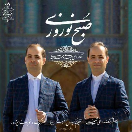دانلود آهنگ صبح نوروزی از علی سعیدی و محمد سعیدی