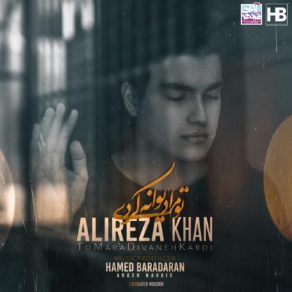 دانلود آهنگ تو را مرا دیوانه کردی از علیرضا خان