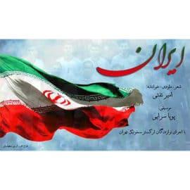 دانلود آهنگ ایران از امیرمحمد تفتی و پویا سرایی