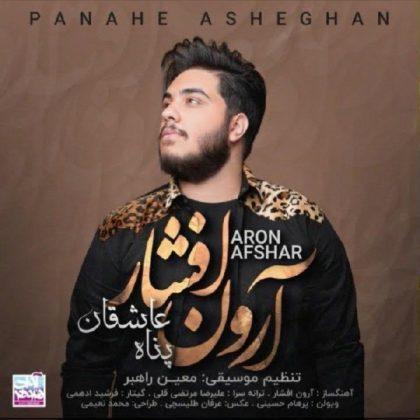 دانلود آهنگ پناه عاشقان از آرون افشار