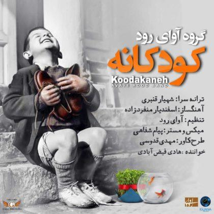 دانلود آهنگ کودکانه از هادی فیض آبادی