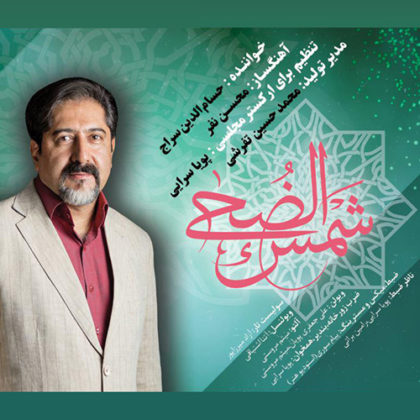 دانلود آهنگ شمس الضحی از حسام الدین سراج