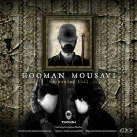 دانلود آهنگ ما که میخواستیم از هومن موسوی