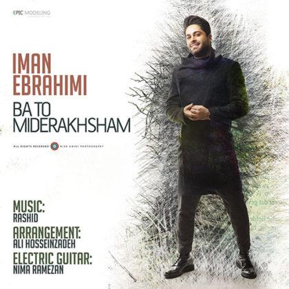 دانلود آهنگ با تو می درخشم از ایمان ابراهیمی
