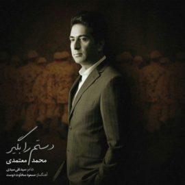 دانلود آهنگ دستم را بگیر از محمد معتمدی