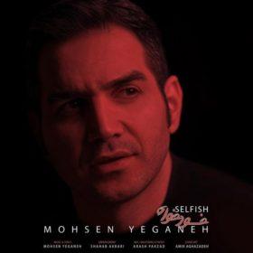 محسن یگانه خودخواه دانلود آهنگ خودخواه از محسن یگانه