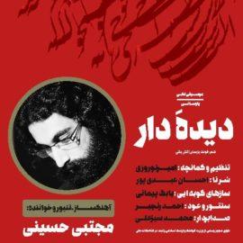 دانلود آهنگ دیده دار از مجتبی حسینی