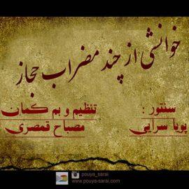 دانلود آهنگ چند مضراب حجاز از پویا سرایی و مصباح قمصری