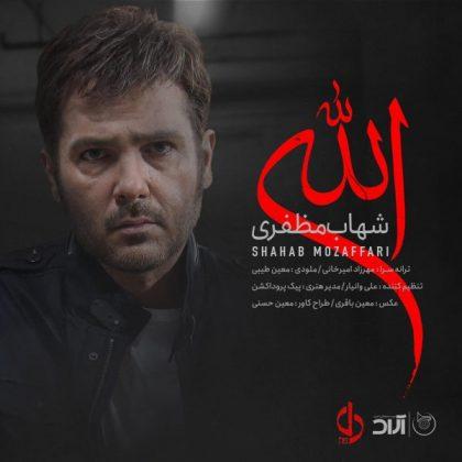 دانلود آهنگ الله از شهاب مظفری