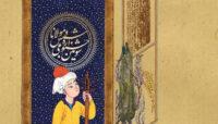 بخش موسیقی سومین جشنواره ملی شمس و مولانا فراخوان داد
