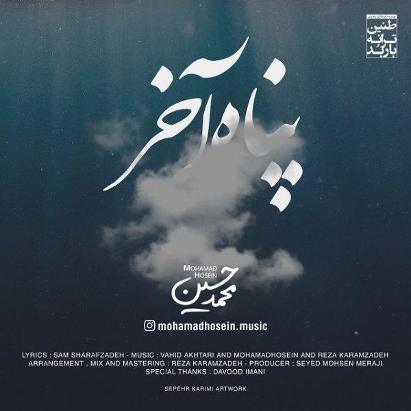 دانلود آهنگ پناه آخر از محمد حسین