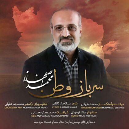دانلود آهنگ سرباز وطن از محمد اصفهانی