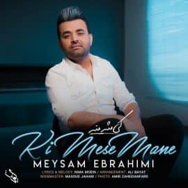 دانلود آهنگ کی مث منه از میثم ابراهیمی