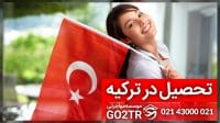 اعزام دانشجو به ترکیه (شرایط تحصیل در کشور ترکیه ۲۰۲۰)