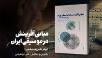«مبانی آفرینش در موسیقی ایران» منتشر شد